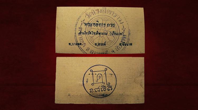 นามบัตร รุ่นแรก หลวงพ่อกวย ชุตินธโร วัดโฆสิตาราม (บ้านแค) จ.ชัยนาท